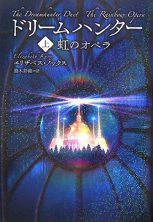 ドリームハンター〈上〉虹のオペラの詳細を見る