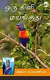 Oru Kili Mayanguthu (Tamil)