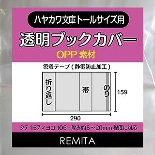REMITA 透明ブックカバー ハヤカワ文庫トールサイズ用 50枚 OPP素材 BC50HBTOP