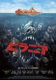 ピラニア DVD image
