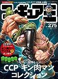 フィギュア王№275 (ワールドムック№1238)
