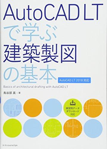 AutoCAD LTで学ぶ建築製図の基本[AutoCAD LT 2018対応]