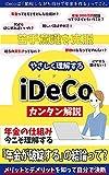 yasashiku rikaisuru iDeCo: nijuppun de wakaru kantan kaisetu (Japanese Edition)