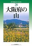 改訂版 大阪府の山 (新・分県登山ガイド 改訂版)