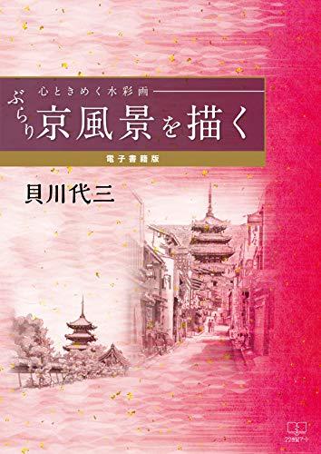 ぶらり京風景を描く : 心ときめく水彩画【電子書籍版】(22世紀アート)