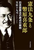 憲法九条と幣原喜重郎:日本国憲法の原点の解明
