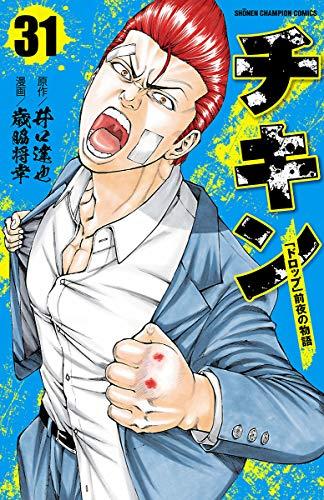 チキン 「ドロップ」前夜の物語 31 (少年チャンピオン・コミックス)