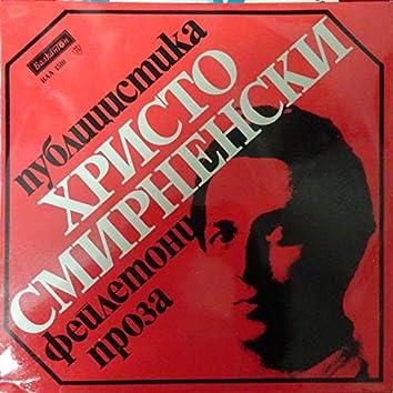 Христо Смирненски: Проза, публицистика, фейлетони