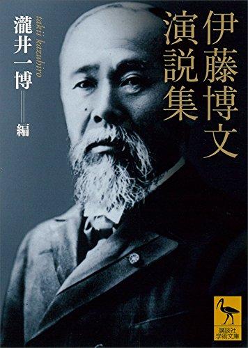 伊藤博文演説集 (講談社学術文庫)の詳細を見る