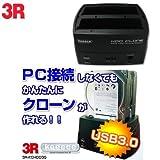 3R keeece USB3,0対応HDDドッキングステーション