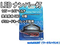 LED ナンバー灯 12V~24V SMD 防水 汎用 トレーラー