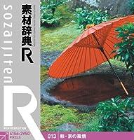 素材辞典[R(アール)] 013 和・京の風情