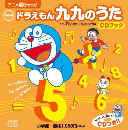 newドラえもん九九のうた CDブック (超百科シリーズ)