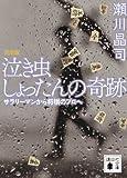 泣き虫しょったんの奇跡 完全版<サラリーマンから将棋のプロへ> (講談社文庫)
