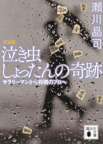 泣き虫しょったんの奇跡 完全版<サラリーマンから将棋のプロへ>(講談社文庫)