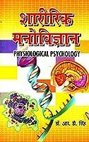 Sharirik Manovigyan (Physiological Psychology) Book