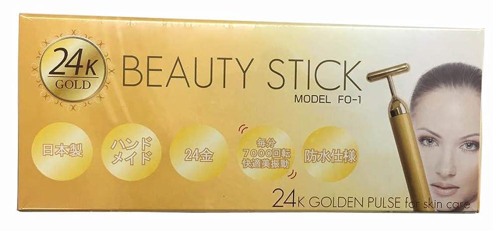 避ける訪問ポーチ24K Beauty Stick ビューティーバー ビューティースティック エクレイアー MODEL FO-1 日本製