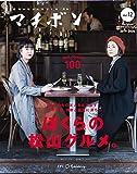 マチボン愛媛vol.12「ぼくらの松山グルメ。」