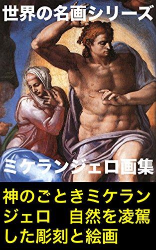ミケランジェロ画集 (世界の名画シリーズ)