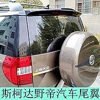 シュコダイエティのためのスポイラー 2013-2017 イエティスポイラー abs材料車のプライマー色用シュコダイエティ-銀