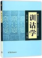 训诂学(第2版)