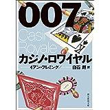 007/カジノ・ロワイヤル【白石朗訳】 ジェームズ・ボンド・シリーズ (創元推理文庫)
