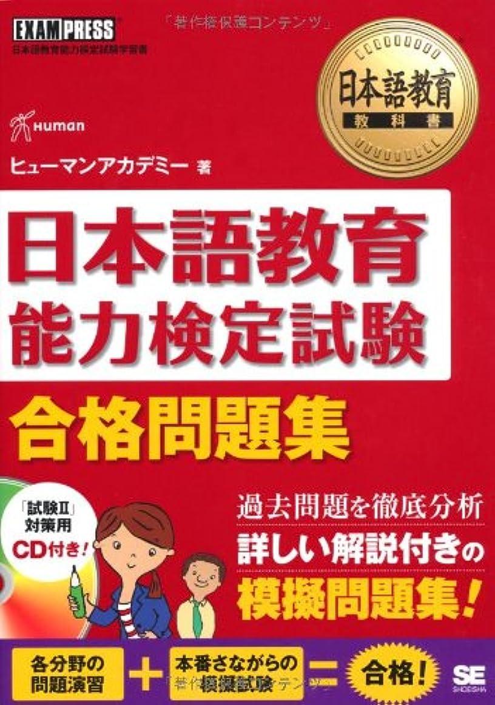 金銭的命令的説明日本語教育教科書 日本語教育能力検定試験 合格問題集