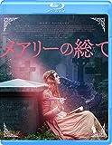 メアリーの総て[Blu-ray/ブルーレイ]