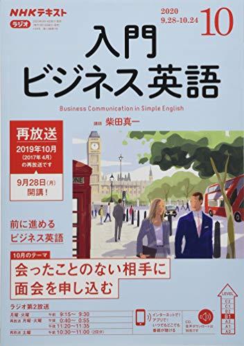 NHKラジオ入門ビジネス英語 2020年 10 月号 [雑誌]
