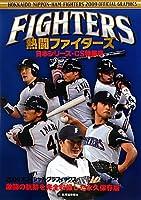 熱闘ファイターズ日本シリーズ・CS特集号―2009年オフィシャルグラフィックス