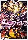 ゲーム オブ ファミリア-家族戦記- 第4巻