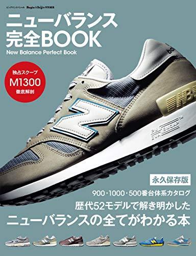 ニューバランス 完全BOOK Begin&LaLa Begin特別編集 BIGMANスペシャル