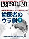 PRESIDENT  プレジデント  2019年3/18号 歯医者のウラ側