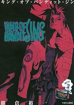 [熊倉裕一]のKING OF BANDIT JING(1) (マガジンZコミックス)
