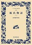 源氏物語 (2) (ワイド版岩波文庫 (149))