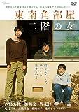 東南角部屋二階の女 (通常版) [DVD]