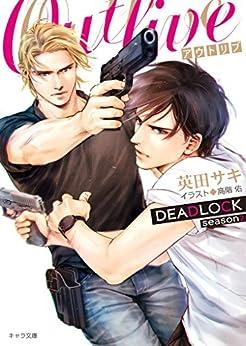 [英田サキ, 高階佑]のOUTLIVE DEADLOCK season2 (キャラ文庫)