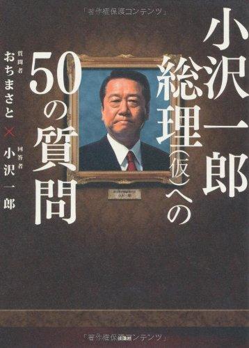 小沢一郎総理(仮)への50の質問の詳細を見る
