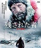 残された者 -北の極地- [Blu-ray]