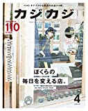 カジカジ 2016年 06 月号 (雑誌)