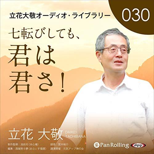 『立花大敬オーディオライブラリー30「七転びしても、君は君さ!」』のカバーアート