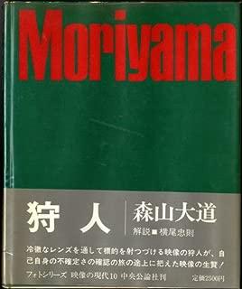 Daido Moriyama: Karyudo (A Hunter) (Eizo no Gendai vol. 10) (Enzo no Gendai, 10)
