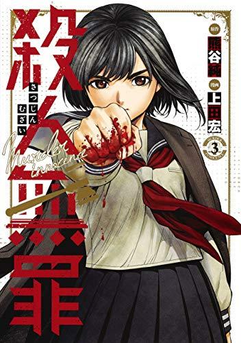 殺人無罪 3 (ヤングジャンプコミックス)