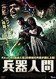 兵器人間[DVD]
