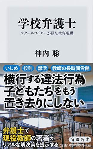 学校弁護士 スクールロイヤーが見た教育現場 (角川新書)