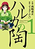 ハルカの陶 1 (芳文社コミックス)