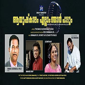 Aayusin Naalellam Njan Paadum (feat. Immanuel Henry & Elizabeth Raju) [Malayalam Christian Song]