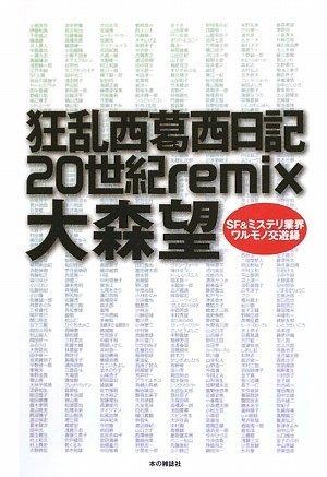 狂乱西葛西日記20世紀remix
