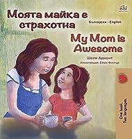 My Mom is Awesome (Bulgarian English Bilingual Book for Kids) (Bulgarian English Bilingual Collection)