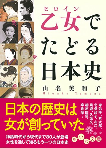 乙女でたどる日本史 (だいわ文庫)